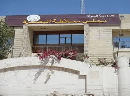 مجلس المحافظة