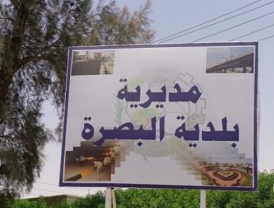 بلدية-البصرة