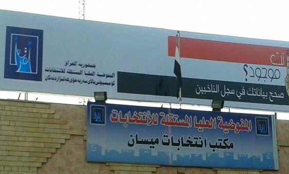 مكتب انتخابات ميسان
