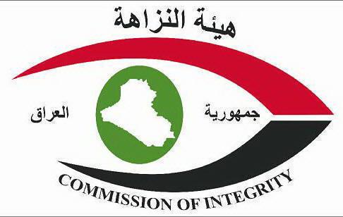 شعار-هيئة-النزاهة1