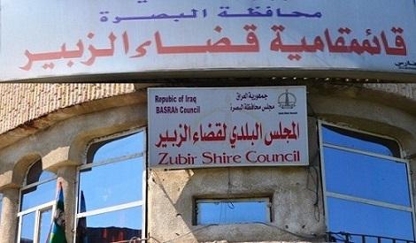 الزبير  تقيل مدراء التربية ومستشفى الزبير بسبب سوء الإدارة