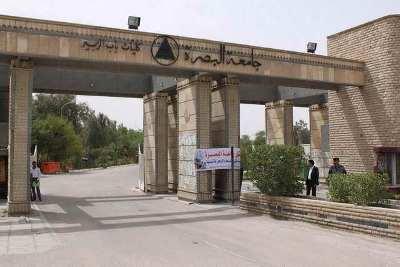 جامعة-البصرة