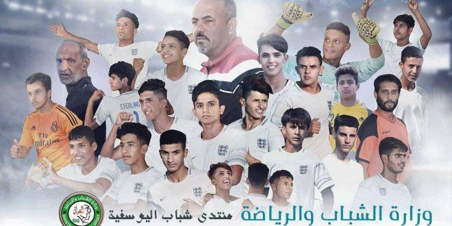 منتدى شباب ورياضة اليوسفية تنظم بطولة لكره القدم للفرق الشعبية في بغداد