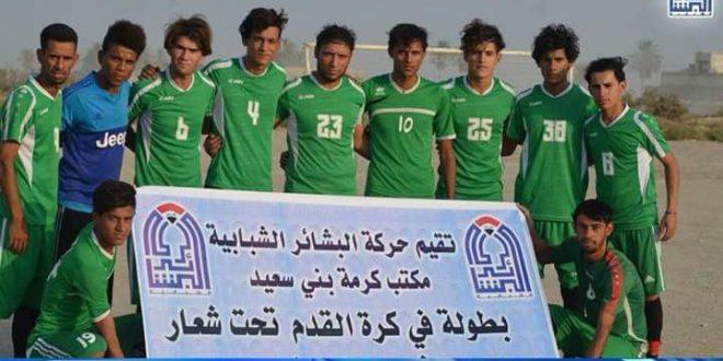 حركة البشائر الشبابية تنظم بطولة لكرة القدم للفرق الشعبية وندواة توعوية في ذي قار