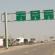 افتتاح طريق كركوك – بغداد من قبل القوات الامنية