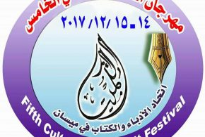 اتحاد ادباء ميسان : يختتم فعاليات مهرجان الكميت الثقافي