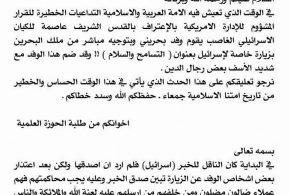 الصدر: يجب محاكمة الوفد البحريني الذي زار اسرائيل