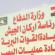القوات الامنية تبدأ حملة دهم وتفتيش في البصرة وتعتقل 20 مطلوباً