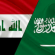 العراق والسعودية يوقعان إتفاقية للتعاون الجمركي