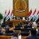 بالوثيقة: مجلس البصرة يطالب بصيانة السدة الفاصلة بين المحافظة وإيران