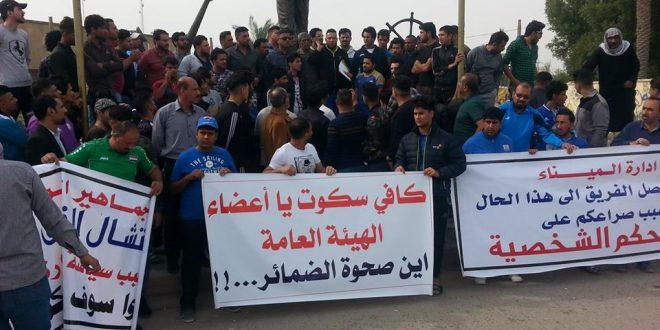 جمهور نادي الميناء يتظاهر غاضبا في البصرة