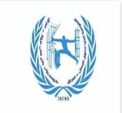 حقوق الانسان التحقيق بوفاة شاب اعتقل في البصرة