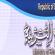 اللجنة الدائمة للامتحانات تفتح تحقيقاً بخصوص تسريب اسئلة مادة التربية الإسلامية