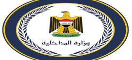 الداخلية تكرم دورية النجدة التي اشتبكت مع عناصر حزب الله