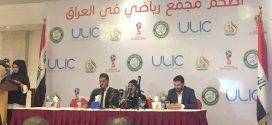 بحضور محافظ كربلاء وزارة الشباب تطلق مشروع ترفيهي للشباب الكربلائي عبر شركة لبنانية