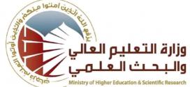 التعليم العالي تعلن عن توسيع قبول خريجي الدراسة المهنية للسنة المقبلة