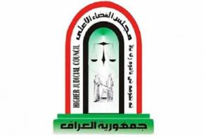 """القضاء الأعلى يصدر أوامر قبض بحق 26 متهماً بجريمتي """"حريق المركز الانتخابي"""" وتفجير مدينة الصدر"""