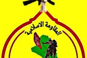 الحصار ضد الجمهورية الاسلامية الايرانية