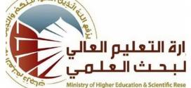 وزارة التعليم العالي تكشف عن 200 الف مقعد دراسي لقبول طلبة المرحلة الاولى من الكليات والمعاهد الحكومية والاهلية
