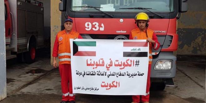 الدفاع المدني في البصرة يهيئ 50 فرقة تابعة له للتوجه الى الكويت