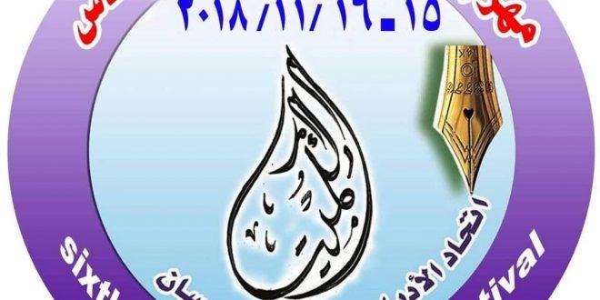 اتحاد ادباء ميسان: الانتهاء من التحضيرات لانطلاق مهرجان الكميت السادس