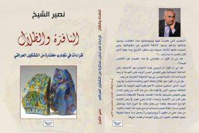 """كتاب """" النافذة والظلال """" قراءات في تجارب مختارة من التشكيل العراقي المؤلف الشيخ"""
