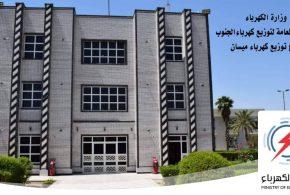 """توزيع كهرباء ميسان """" تعرض محطة قضاء علي الغربي إلى اعتداء عابث من قبل نفر ضال"""