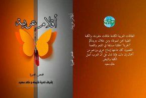 (حيدر الاسدي) اديب واكاديمي شاب من البصرة يفوز بجائزة للقصة القصيرة في مصر