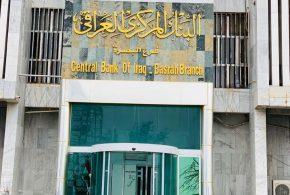 """"""" البنك المركزي العراقي / فرع البصرة ينصب كابينة تعقيم الاشخاص الالكترونية في بوابة الدخول """""""