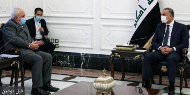 الكاظمي لوزير خارجية ايران: العراق حر باختيار شركاته