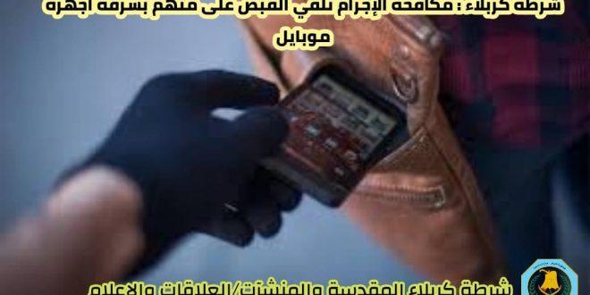 شرطة كربلاء : مكافحة الإجرام تلقي القبض على متهم بسرقة أجهزة موبايل