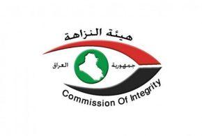 النزاهة الاتحاديَّة:صدور مذكرات قبض لثلاثةٍ من أعضاء مجلس محافظة كركوك