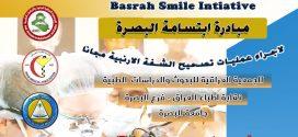 جامعة البصرة تتبنى مبادرة ابتسامة أبناء البصرة