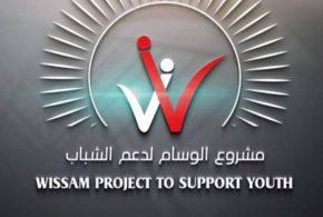 """اطلاق """"مشروع الوسام لدعم الشباب"""""""